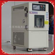 SMB-150PFled电源恒温恒湿试验箱厂家批发