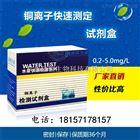 LH2023污水废水重金属铜离子检测试剂盒