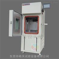 THA-225PF-D防爆類可程式高低溫濕熱試驗箱