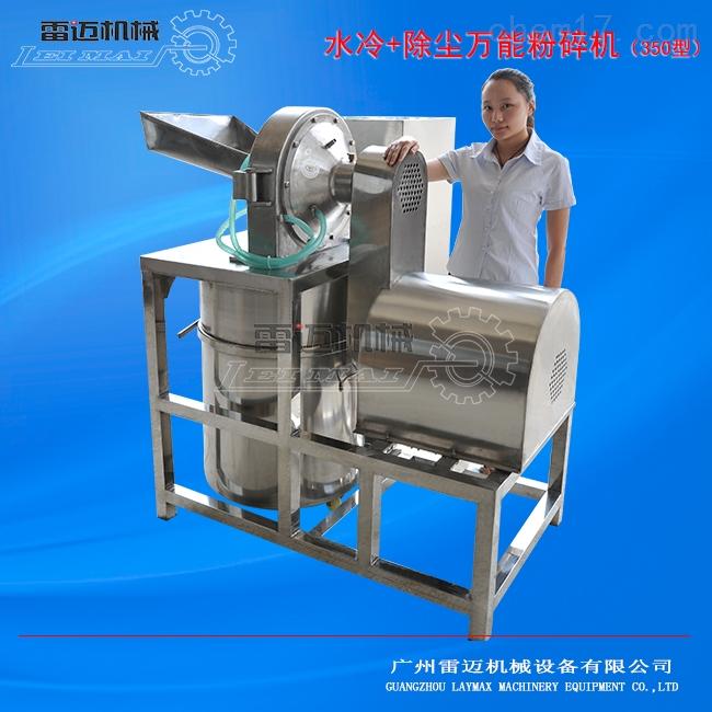 大型水冷+除尘装置粉碎机,活动齿盘+捶打不锈钢粉碎机
