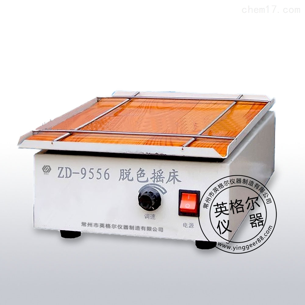 ZD-9556水平脱色摇床