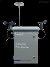 ZWIN-AQMS06空气质量微型监测仪