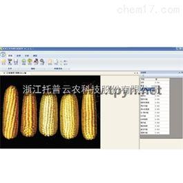 TPKZ-1玉米考种仪 玉米考种分析系统 玉米自动考种软件