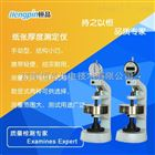HP-HDY03数显纸张厚度测定仪/测厚仪/纸板厚度仪检测