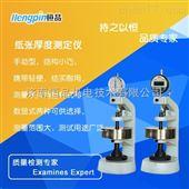 HP-HDY03厂家供应 纸张厚度测定仪/纸张测厚仪价格