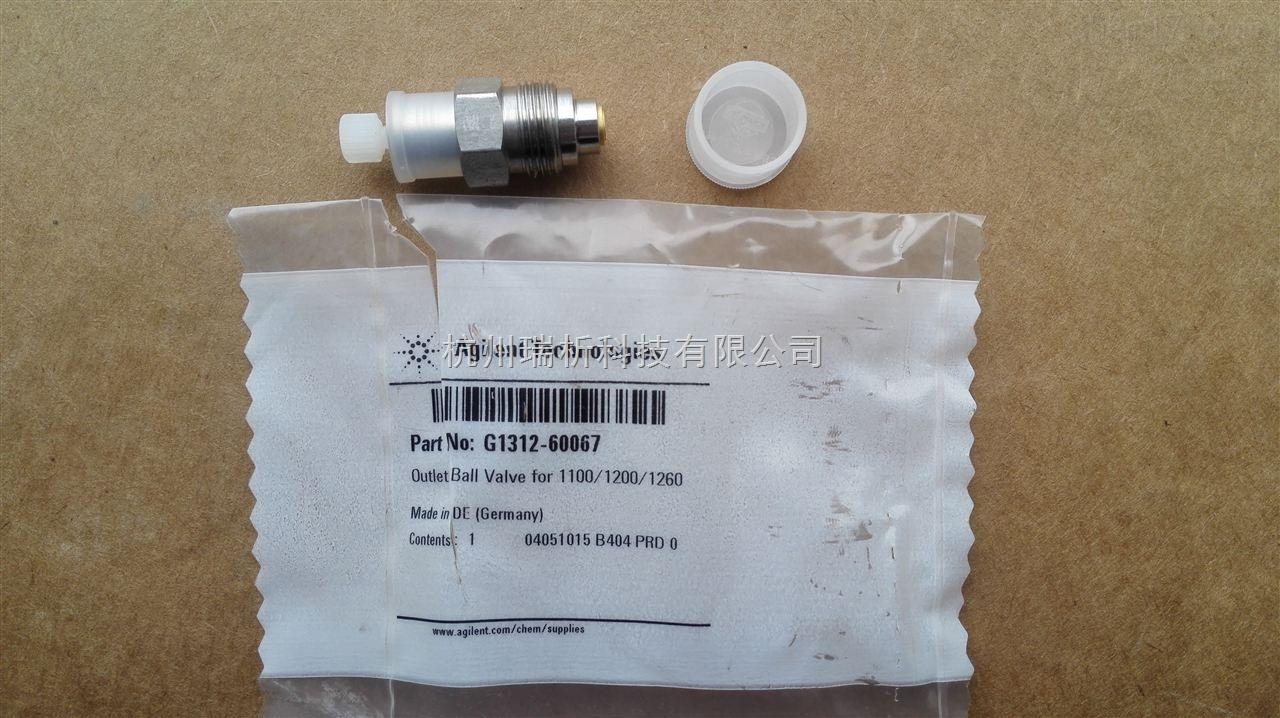 G1312-60067G1312-60067 出口单向阀( 用于1100,1200,1260)