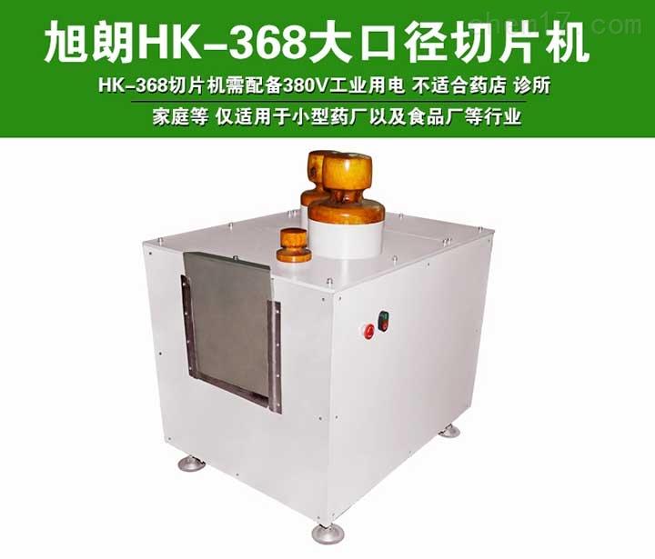 hk-368 雅安牛角切片机_灵芝切片机_鹿茸切片机