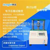 HP-YSY3000型紙板粘合強度試驗機價格  短矩壓縮試驗儀