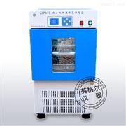 ZJSW-1血小板恒温振荡保存箱