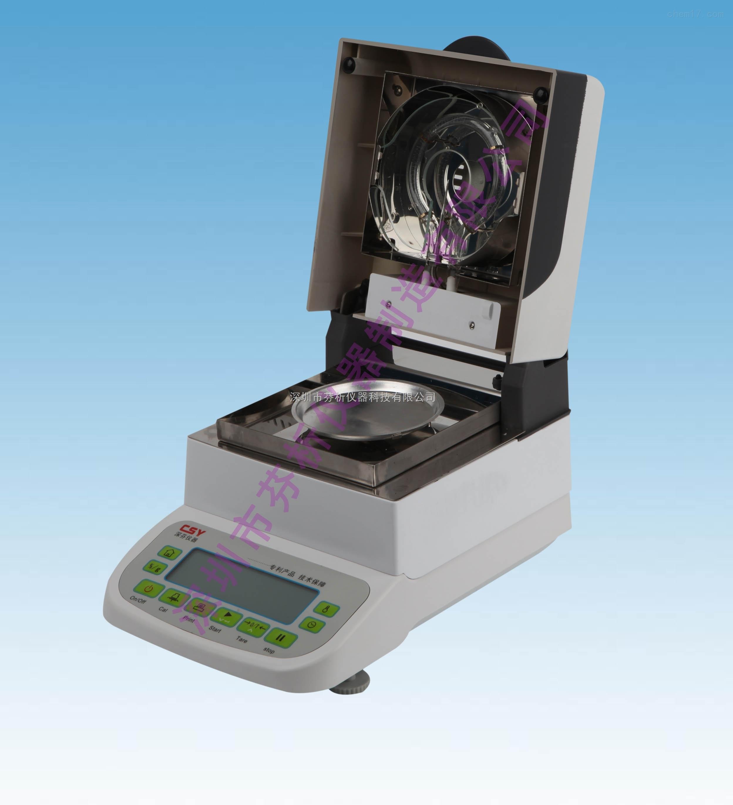 csy-h5a 红外线水分检测仪