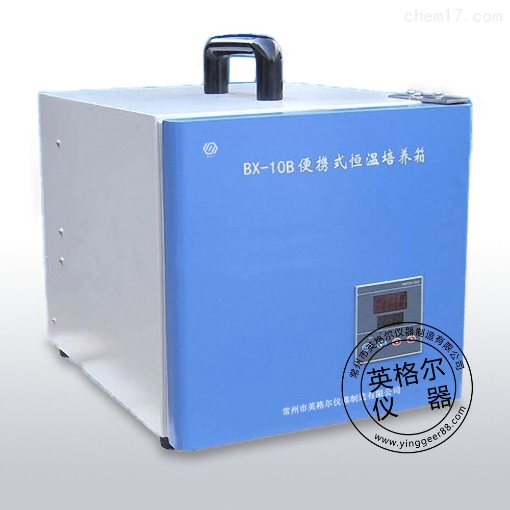 BX-10B便攜式恒溫培養箱