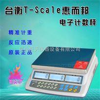 台衡惠而邦AHC电子计数秤JSC-AHC30kgkg3kg6kg惠尔邦菜鸟物流电子称