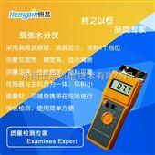 HP-FDG水分测定仪/水分检测仪/纸张水分检测仪器