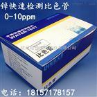 LH3004电镀污水废水重金属残留锌快速检测比色管测试包