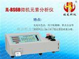 JL-BS6000 微机元素分析仪