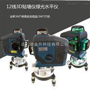 12線3D貼墻儀綠光水平儀 室內外通用