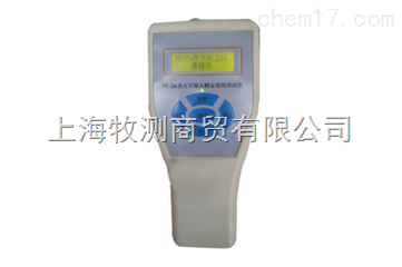 PC-3A激光粉尘仪