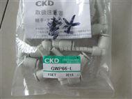 CKD接头GWP66-L