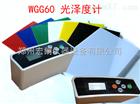 光泽度计WGG-60 色度