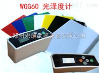 光澤度計WGG-60 色度