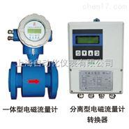 上海自动化仪表九厂LDCK系列电磁流量计