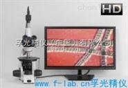 三维数字视频显微镜
