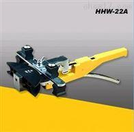 HHW-22 机械式便携式弯曲工具使用方法