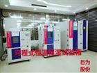 JW-2004光伏组件专用恒温恒湿试验箱