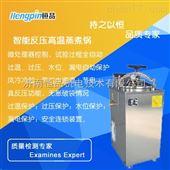 HP-FYG智能反壓高溫蒸煮鍋