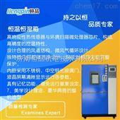 HP-HWS150恒温恒湿箱/恒温恒湿试验箱济南厂家直销