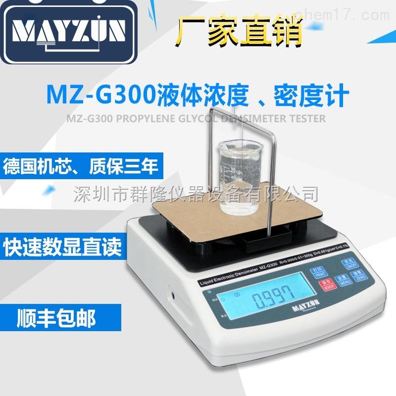 MAYZUN MZ-G300 液体密度、浓度测试仪器、快速直读密度仪