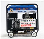 开架式10kw柴油发电机