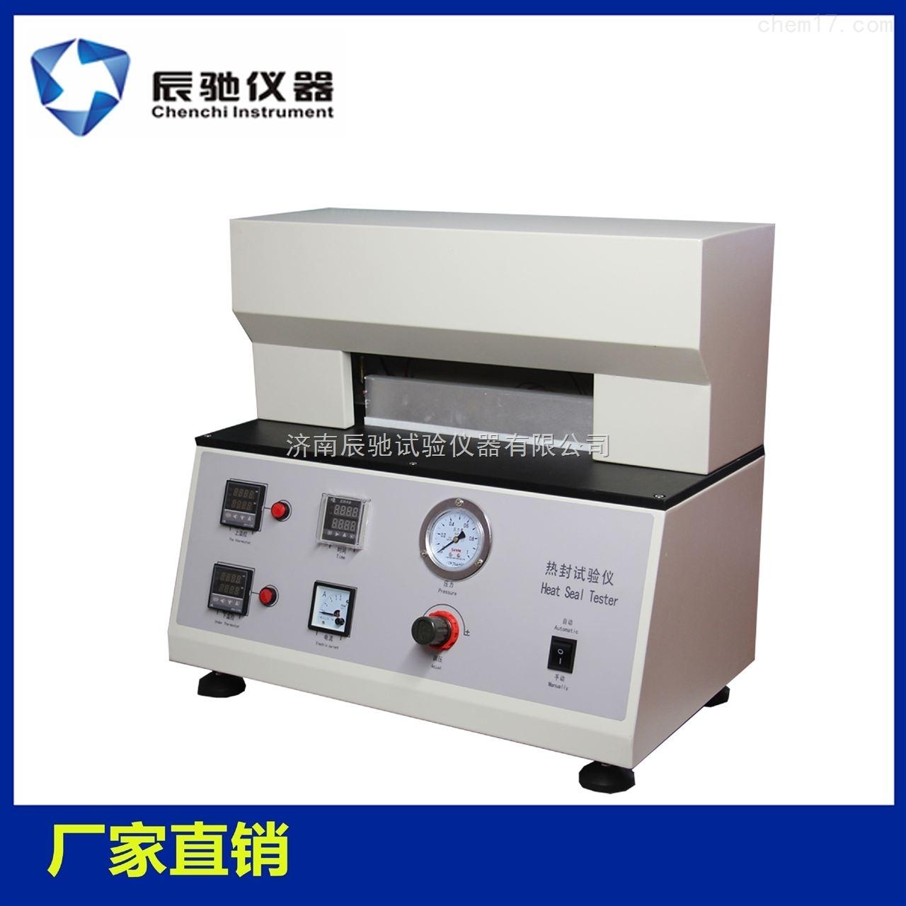 聚乙烯药用复合膜热封试验仪