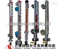 上海磁翻板液位计