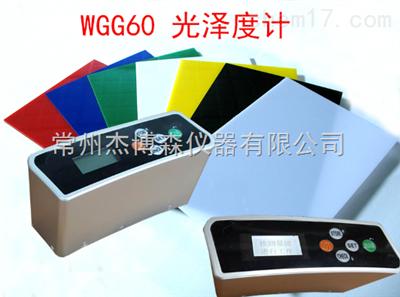 WGG-60光泽度计