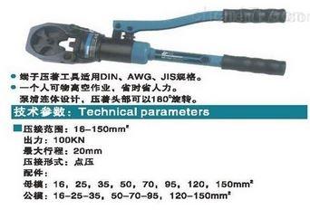 WY-200A型点压钳技术参数