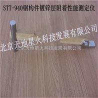 STT-940鋼構件鍍鋅層附著性能測定儀技術指標