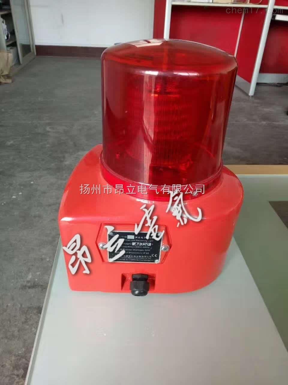 BC-110声光电子蜂鸣器