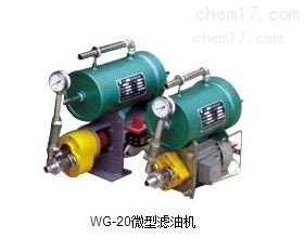 WG-30便携式滤油机技术参数