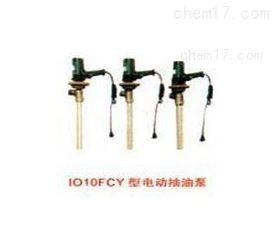 FCY-3防爆型型电动抽油泵厂家