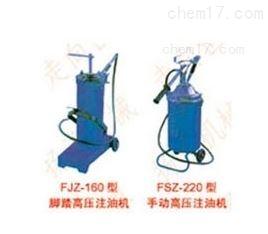 FSZ-220型高压注油机技术参数
