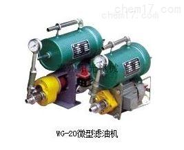 WG GLJ系列轻便型滤油机技术参数