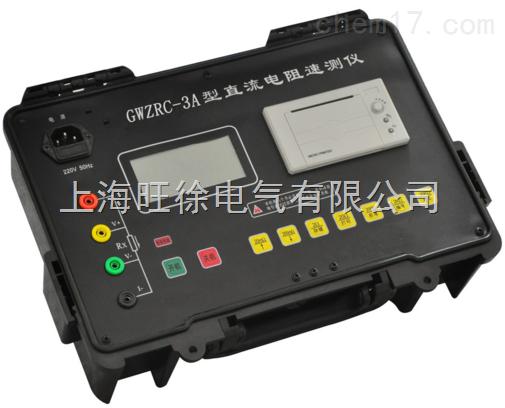 GWZRC-3A直流电阻快速测试仪