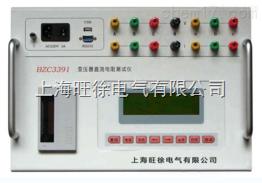 BZC3391 变压器直流电阻测试仪