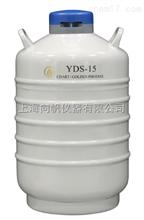 YDS-15金凤15升液氮罐