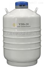 YDS-20成都金凤YDS-20液氮罐