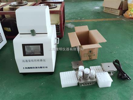 上海南京北京广州西安山东多样品组织研磨机