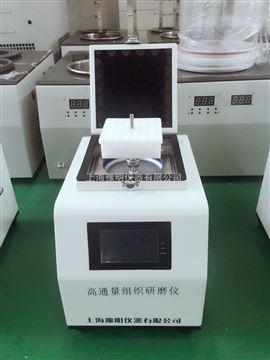YM-24上海高通量组织研磨仪/