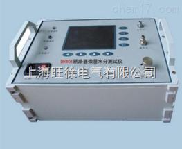 DH401断路器微水份测试仪