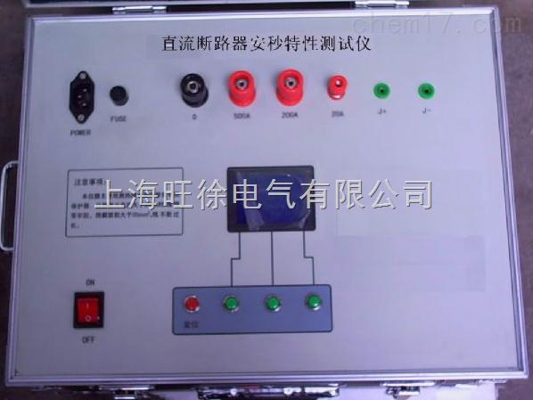 ZFDC-II直流断路器安秒特性测试仪